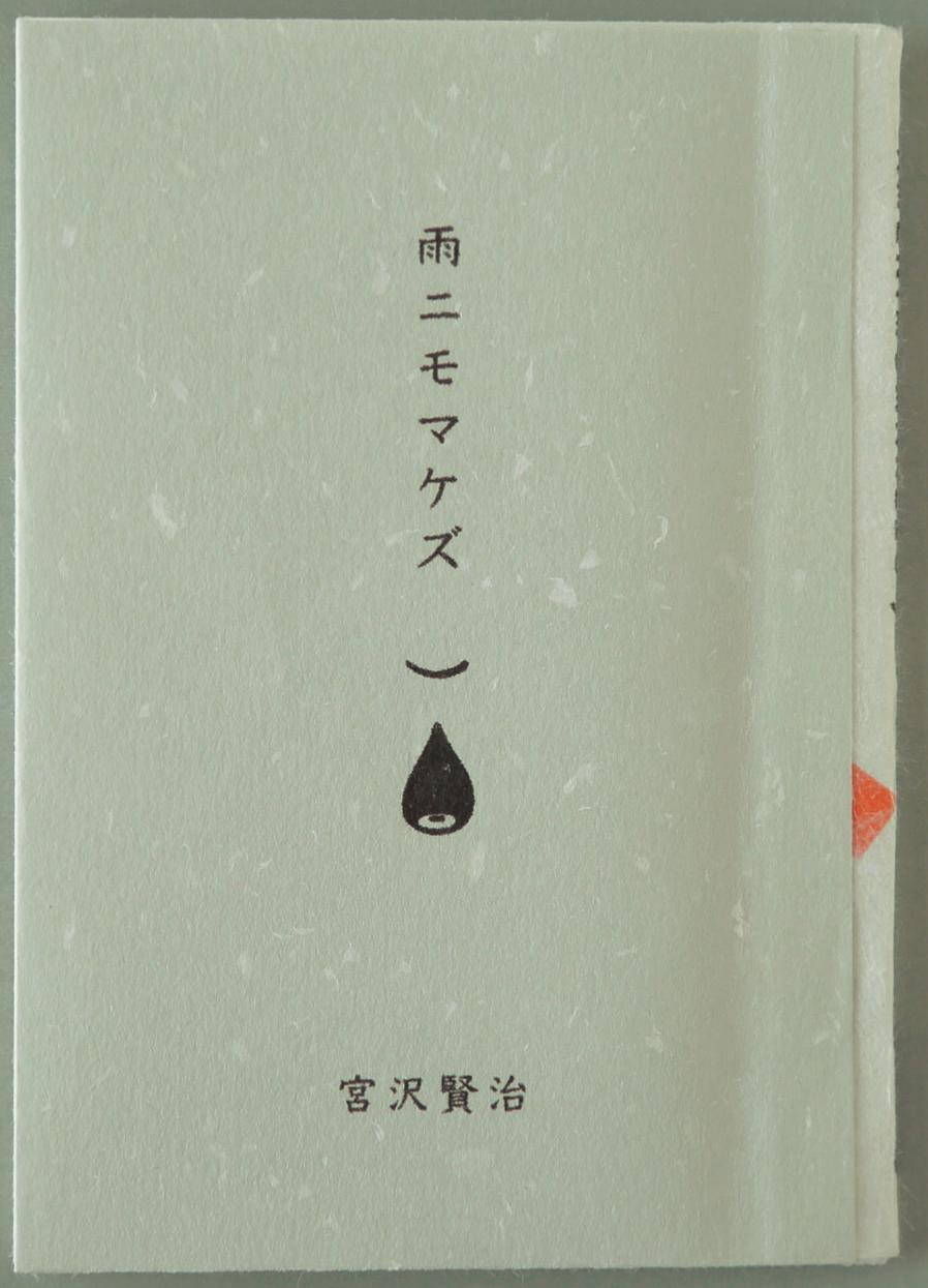 雨ニモマケズ)