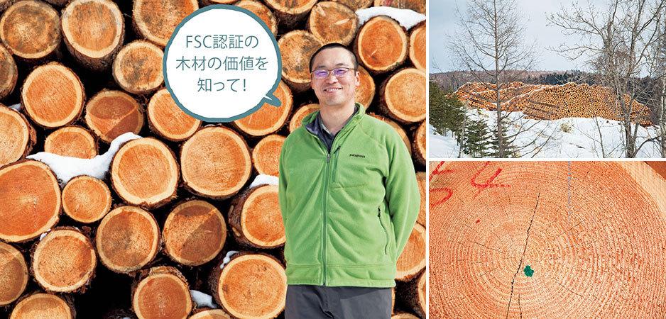 上/切り出したカラマツの前に立つ斎藤さん。右上/FSC認証の森から切り出された木が積まれた土場。木は、町内8社・9工場の木材加工施設へ運ばれる。右下/FSC認証のカラマツ。緑のスプレーが認証の印。「54」という数字は、木の中心を通る直径の最短の長さを示す。