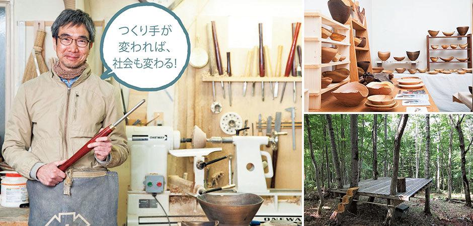 左/下川町木工芸センターを借りた工房で作品をつくる臼田さん。右上/2階のギャラリー。右下/森林組合から50万円で購入した1.6ヘクタールの森。山菜採りやツリーデッキでバーベキューをしたり。