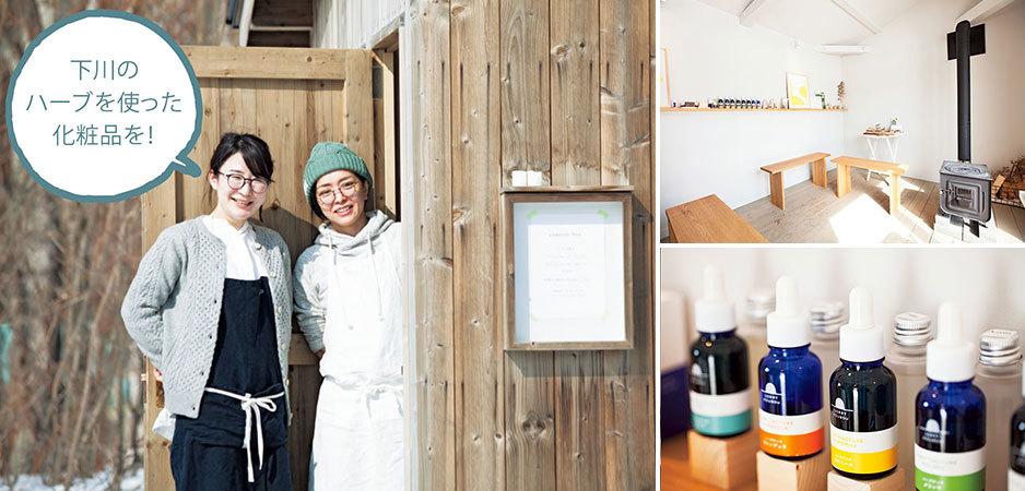 左/学生時代から友人だった、福島県出身の山田さん(左)と岩手県出身の小松佐知子さん(右)。地域おこし協力隊隊員を経て起業。手づくりの店舗で、手づくりのハーブ化粧品を販売する。右上/広さ6畳の店舗。右下/ハーブチンキは8種類。