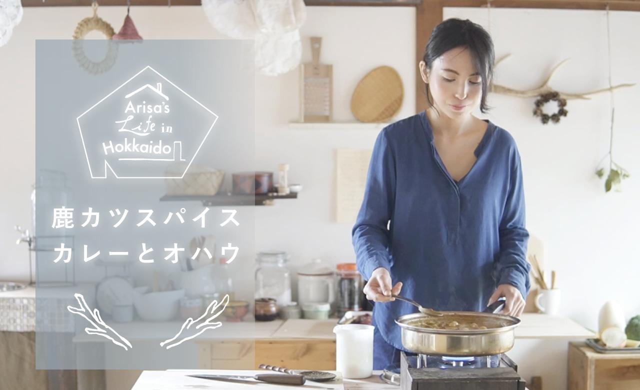 柴田さんのYouTubeチャンネル「鹿肉スパイスカレー とアイヌのスープで優勝する動画|ASMR」のシーンにて
