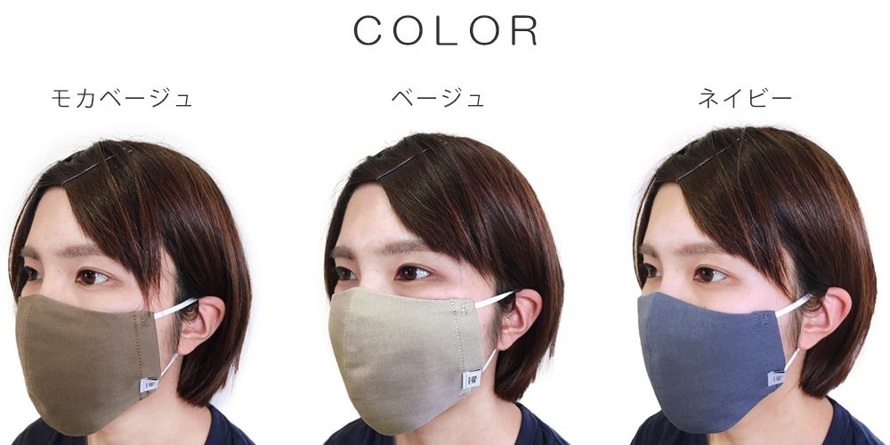 接触冷感マスクの着用イメージ