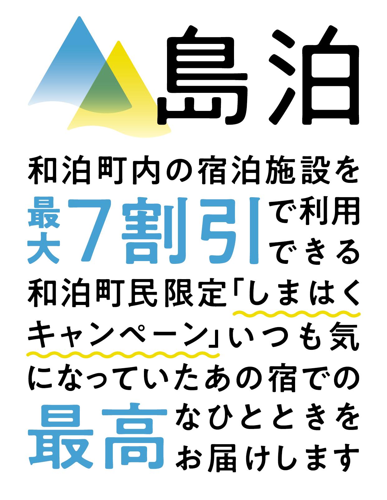 島泊キャンペーン広告ロゴ