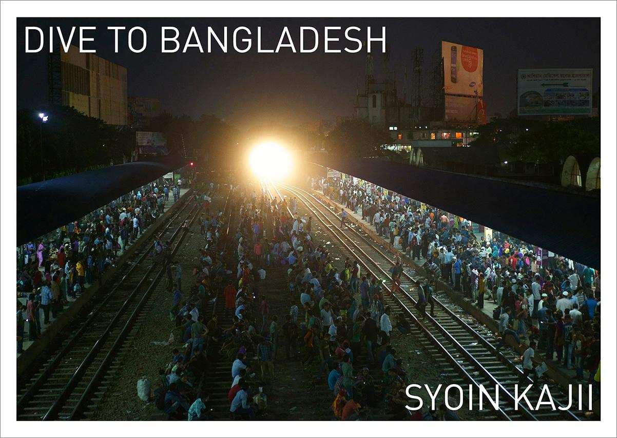 梶井照陰 『DIVE TO BANGLADESH』