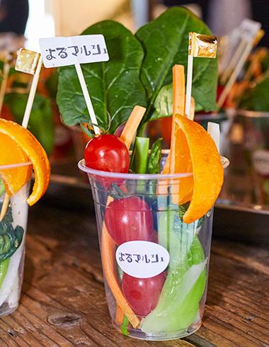 「よるマルシェ」オリジナル野菜スティック