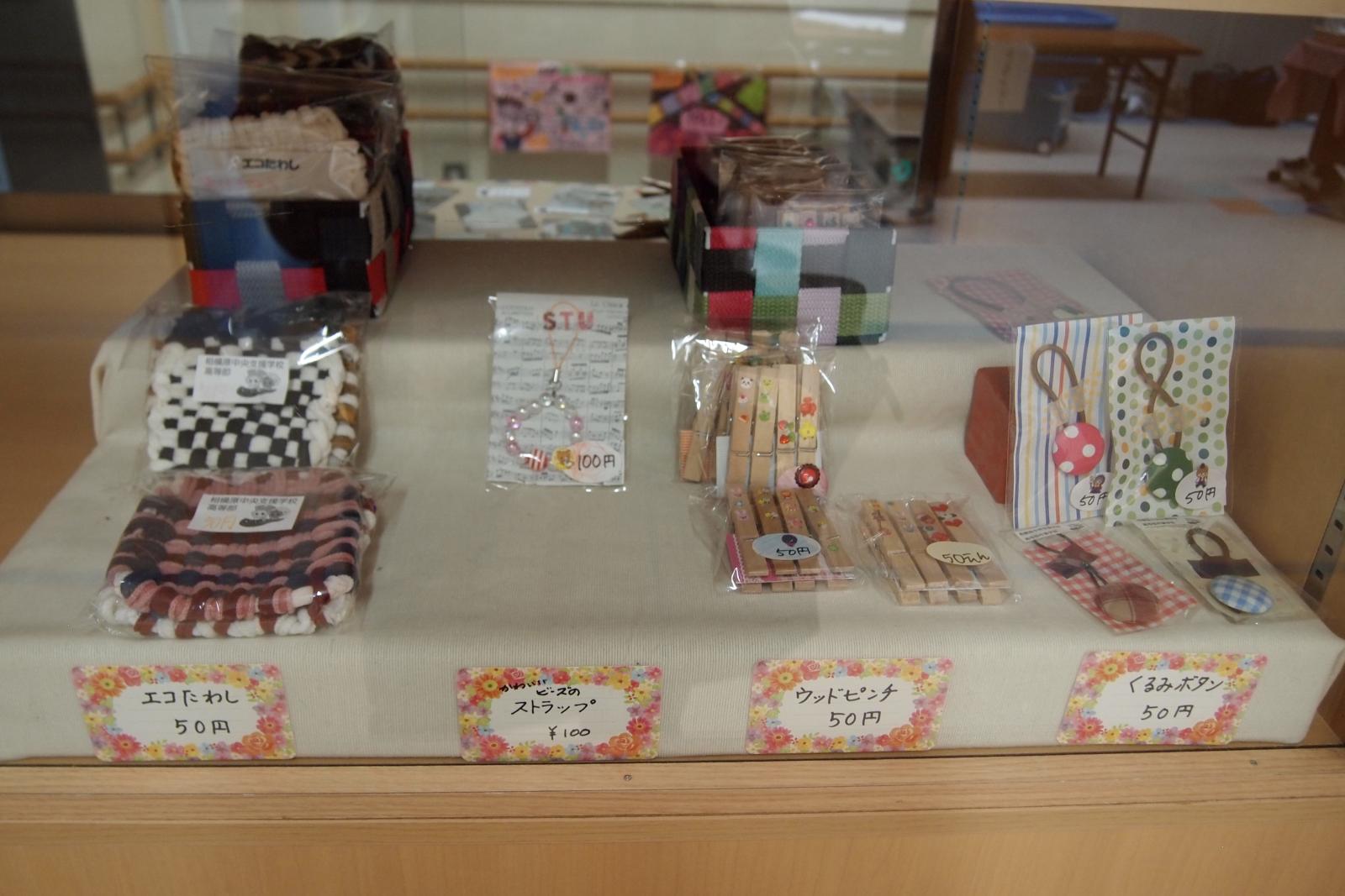 生徒たちが校内実習で作った、くるみボタンなどの小物。「交流デイ」当日も販売を行っていた。