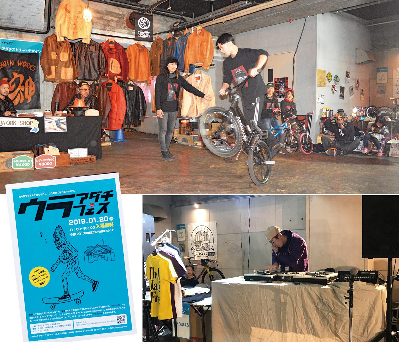 """❽❾❿エネルギッシュな""""アダチの今""""を伝える、というコンセプトで今年1月に開催した「ウラアダチフェス」。『BUoY北千住アートセンター』を会場に、銭湯展示からアパレル販売、DJ & BMXパフォーマンスなどが行われた。❽❾写真提供:センジュ出版"""