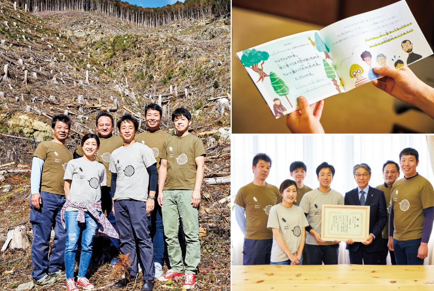 左/これから植林される山に立つ『Boku Moku』メンバー。右上/山の多様性を伝える絵本も製作。右下/田辺市の市長室にもあかね材のテーブルがある。コンクール受賞を市長に報告。