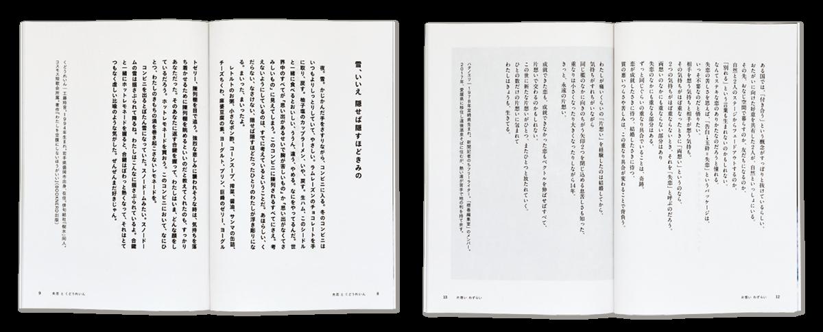 『よむ処方箋 01 失恋』
