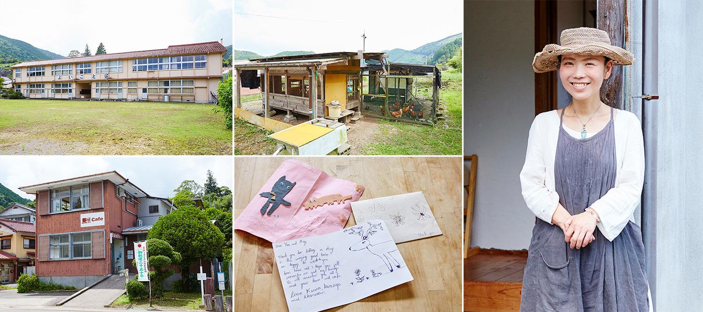 左上/地区内の廃校になった小学校。校舎には「よいことば」という標語が。左下/元郵便局の建物を利用したカフェ。中央上/『山水月』近くにある鶏小屋。宿泊すると地元の暮らしに触れられる。中央下/ドイツやフランスの子どもたちからのお礼の手紙。右/『Vegan Cafe Bonheur』の中谷有利さん。同じく経営する精進宿『山水月』の前で。