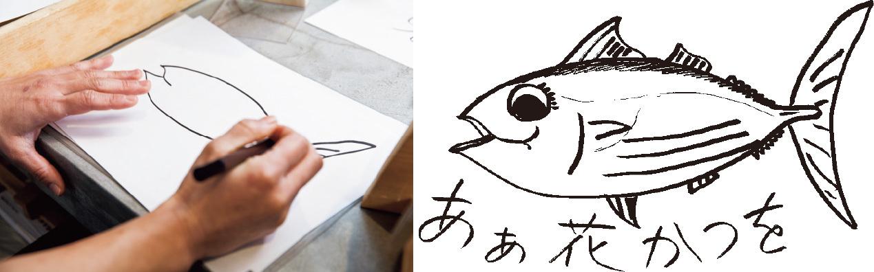 """永松さんによる鰹画。「鰹って本当に笑うんですよ。まぐろと違って""""手""""が短いのもポイント。だから急カーブができないって、かわいいですよね」。"""