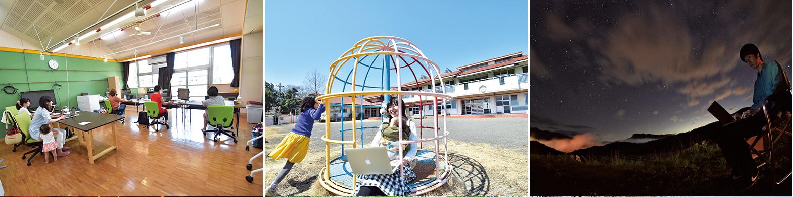 左/子連れでの利用は、子どもが長期休暇に入る時期に人気。子どもが退屈せず、親も仕事に集中できる。パパ、ママともに利用者が多い。 中央/『テレワークセンターみなかみ』には、幼稚園時代の遊具が残っている。子連れ利用者は保育スタッフに子どもを預けられる。 右/空気の澄んだみなかみ町では、星空がきれいに見え、時期によってはホタルもいる。テレワークであれば、そんな場所での仕事も可能。