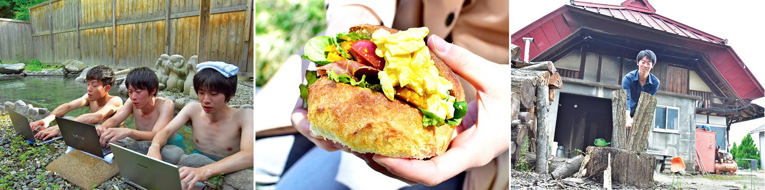 左/みなかみ町は温泉も豊富。お湯の中で体をゆっくり伸ばしながらパソコンに向かえば、滞っていた仕事も極楽気分ではかどるかも!? 中央/利根川のほとりでピクニック。ランチにもミーティングにも。地元のパン屋さんのパンに地元産の野菜を挟んだサンドイッチを食べよう。 右/地元農家の協力者も多く、農泊を通じて薪割り体験や、農作物の刈り取り作業を手伝ったりすることもできる。都会ではできない体験。