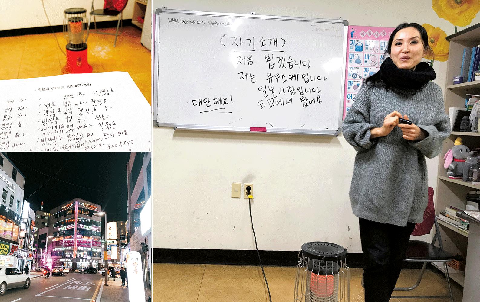 右・左上/朝からテンションの高い韓国人の先生。ノートを取るひまもないほど、怒濤の韓国語の質問が続く。左下/温泉場駅付近の繁華街。日本の温泉街とはまた違った雰囲気。