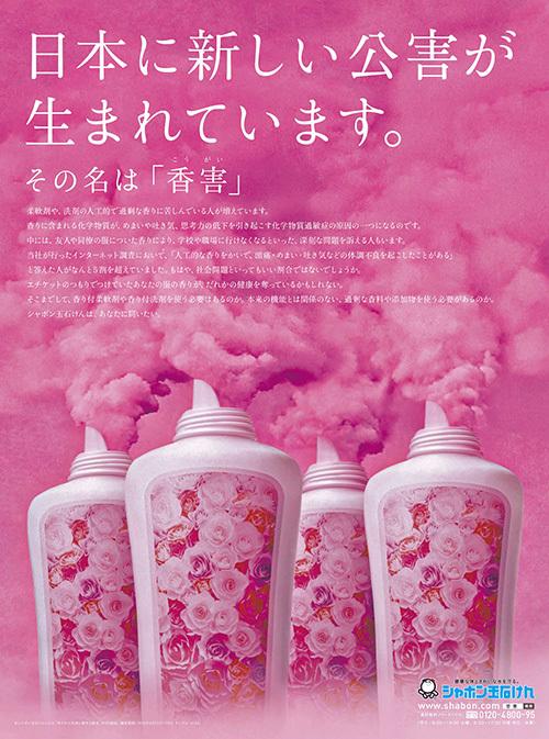 香害_意見広告