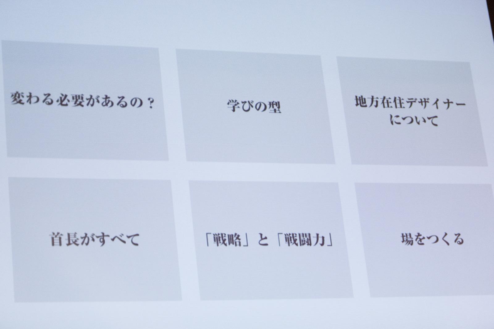 SASHIDE''S EYE 日本を元気にする方法