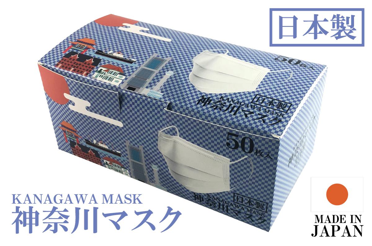 神奈川マスク
