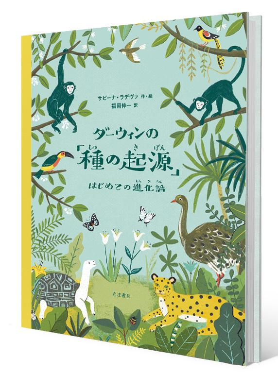 ダーウィンの「種の起源」ーはじめての進化論
