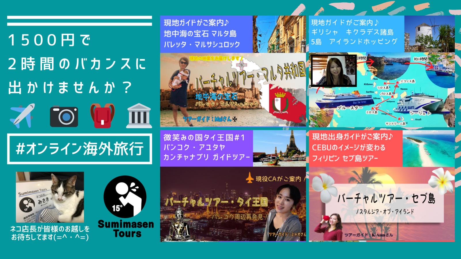 オンラインツアー