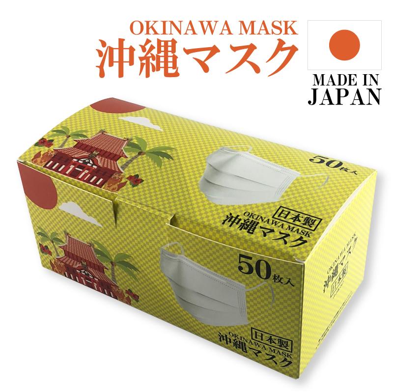 沖縄マスク