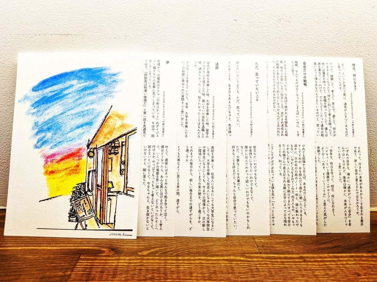 TOMOSHIBI LETTERに添えられるウェルカムカード