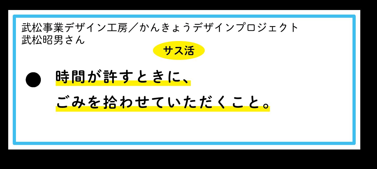 武松さんのサス活