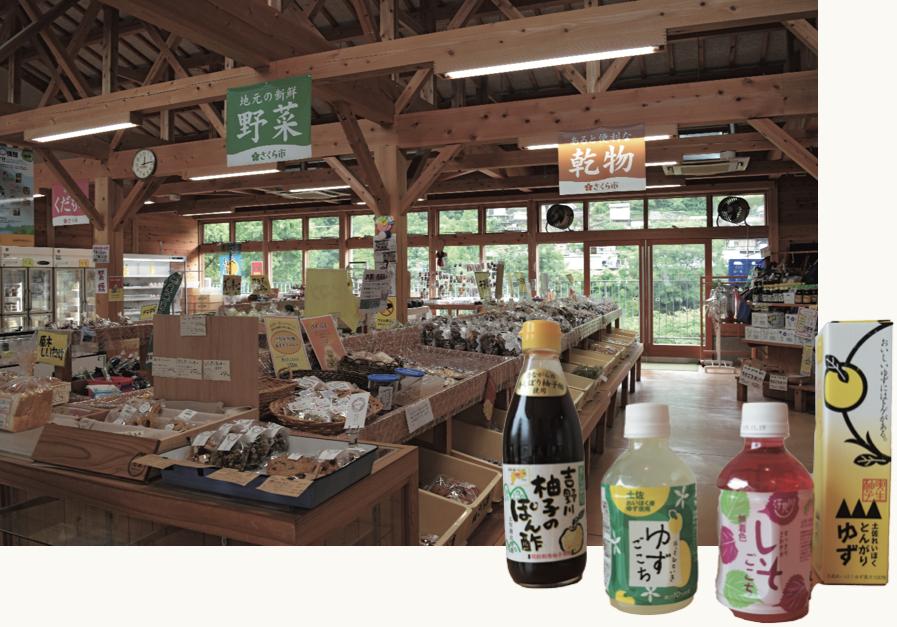 町内にあ る野菜や加工品の直売所『本山さくら市』や、 ゆず・しその加工品販売とカフェの『SORA』 を訪れてさらに地元の魅力発見!