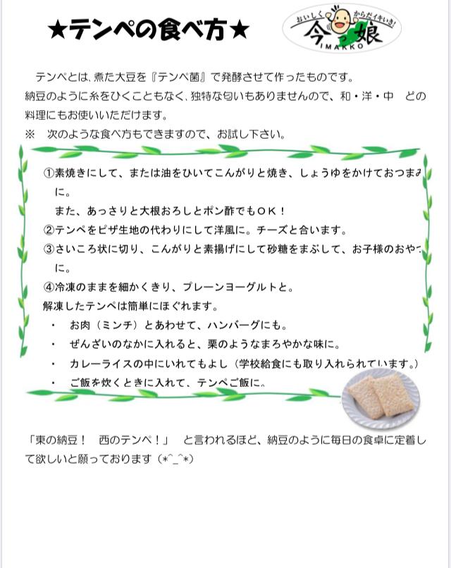 JA岡山テンペ調理法POP