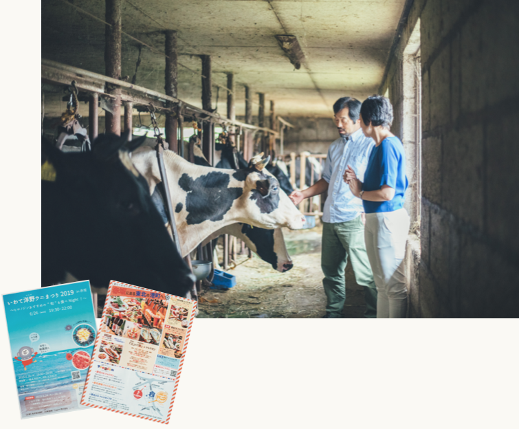 上/牧場で佐々木さん(左)に乳牛について尋ねる三廻部さん(右)。下/『トレジオン』の店舗紹介とイベントのチラシ。