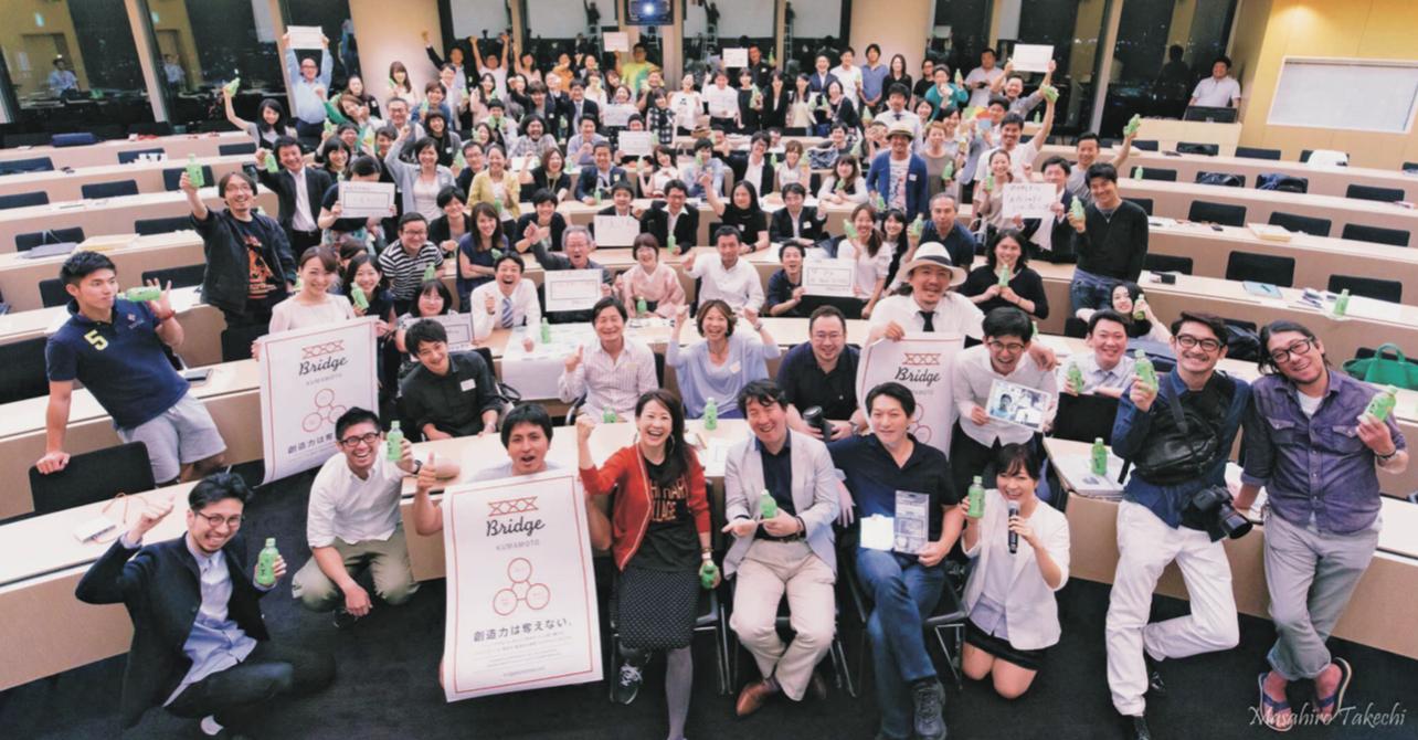 『BRIDGE KUMAMOTO』のキックオフミーティングは2016年6月、情報を県外に発信していく意味もあり、東京・港区の『六本木ヒルズ』で行われた。