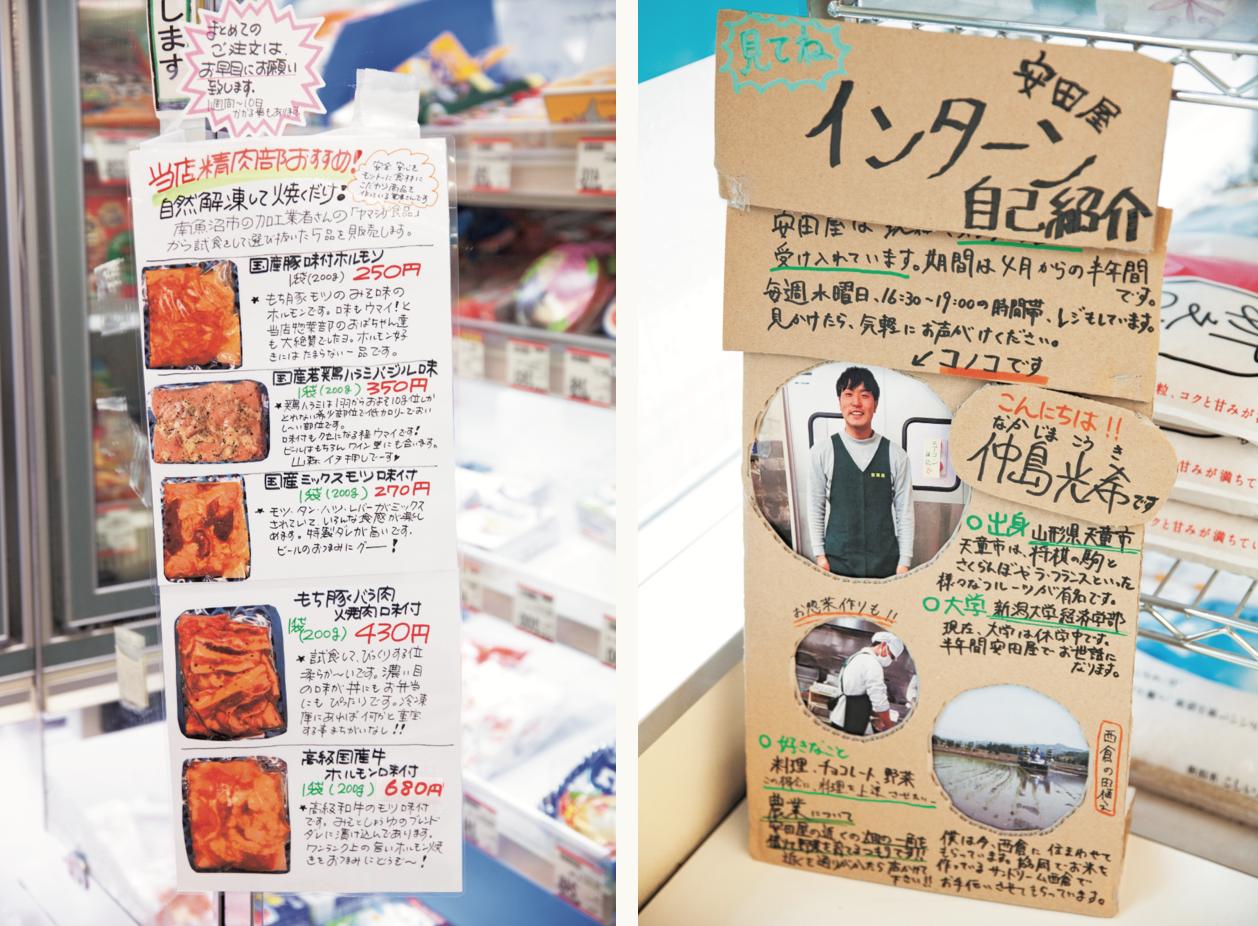 右/店の片隅にインターン生の仲島さんを紹介する手づくりのボードが。「見かけたら気軽にお声がけください」と。左/焼き肉用の肉もPOPでていねいに説明しながら販売。