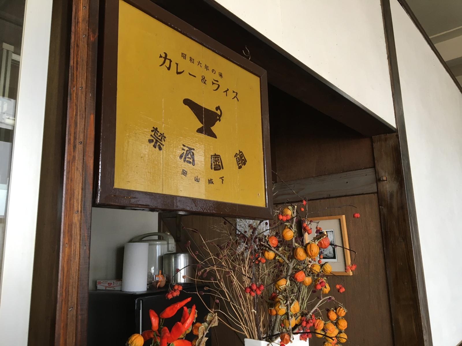 ラヴィアンカフェ店内看板