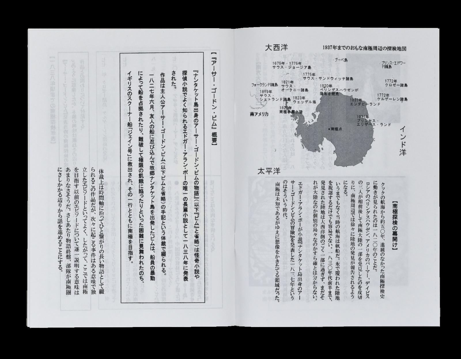 南極は大陸として認識されていつつ、ほとんどが未知の領域だった。