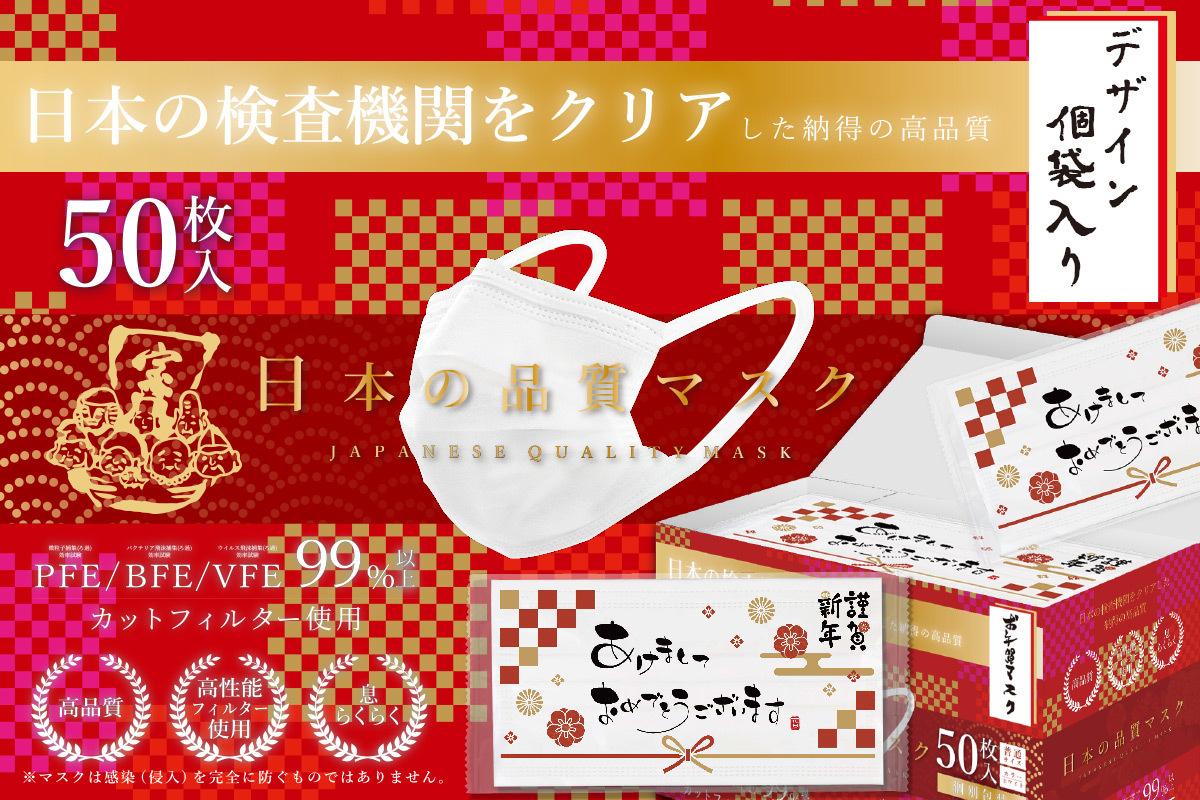 日本の品質マスク<新年特別バージョン>
