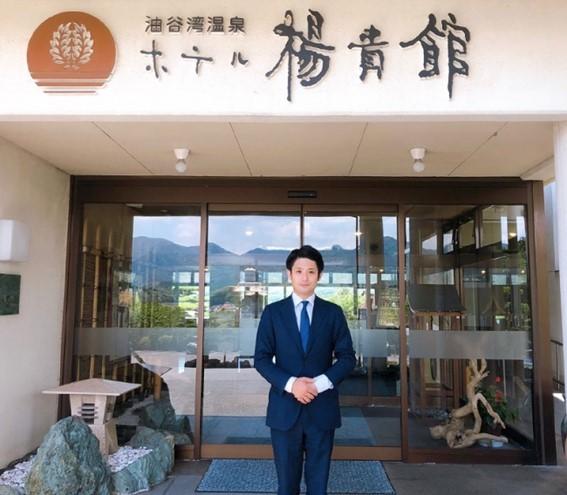 株式会社油谷湾温泉ホテル楊貴館 岡藤取締役