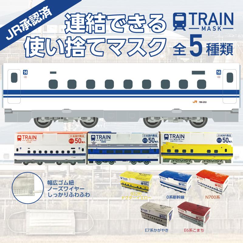「日本製トレインマスク」0系新幹線、N700系新幹線、932形ドクターイエロー、E7系かがやき、E6系こまち