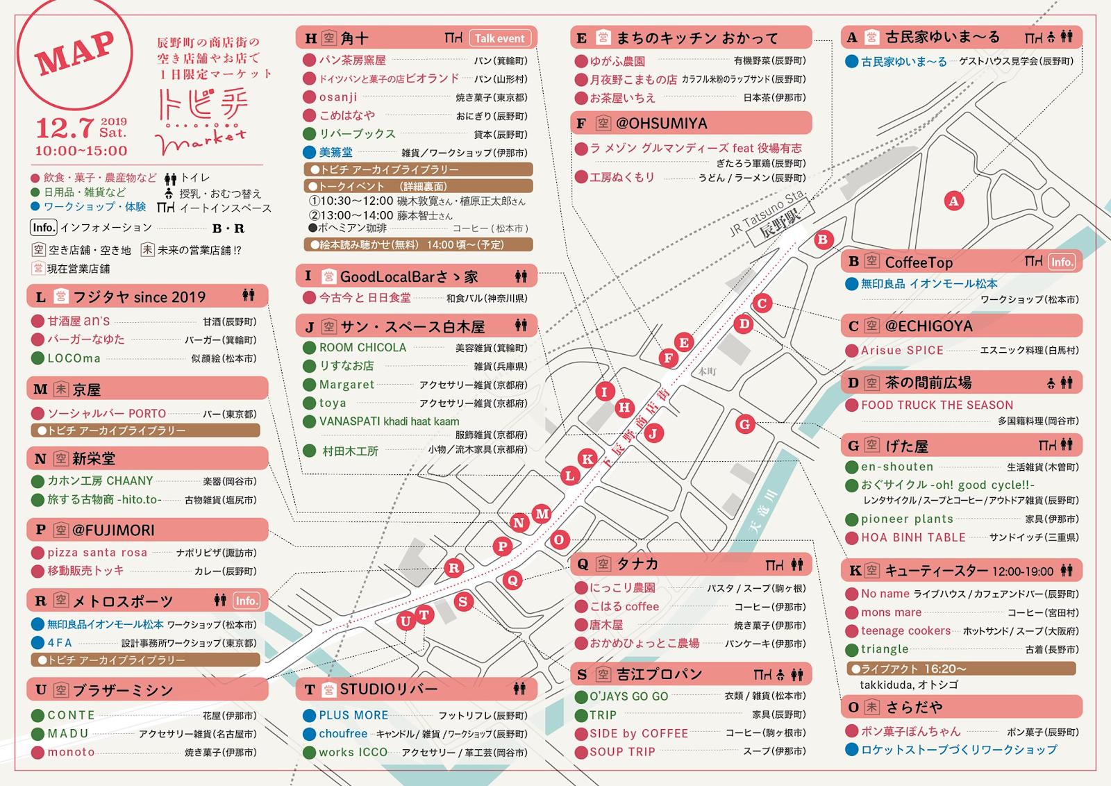 トビチmarketマップ