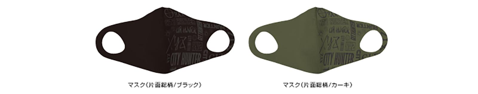 シティハンターマスク
