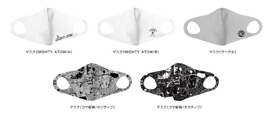 鉄腕アトムマスク