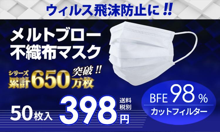 3層構造メルトブロー不織布マスク