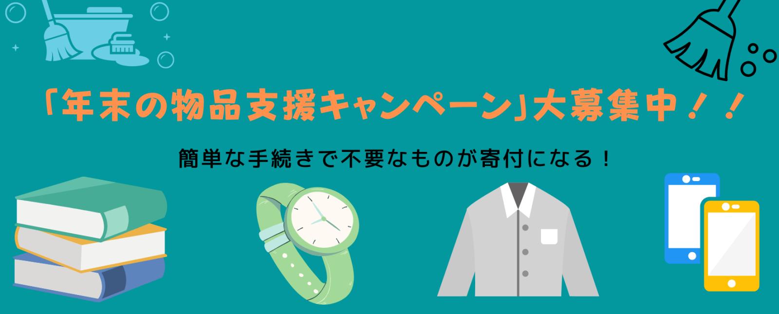 【大掃除・年賀状の時期】「年末年始の物品支援キャンペーン」実施中!