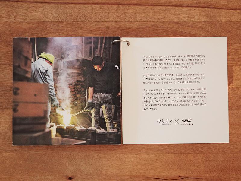 『すみだの仕事』の写真をブックにまとめたり、地域のものづくりとつながり展覧会を開く活動も行っている。