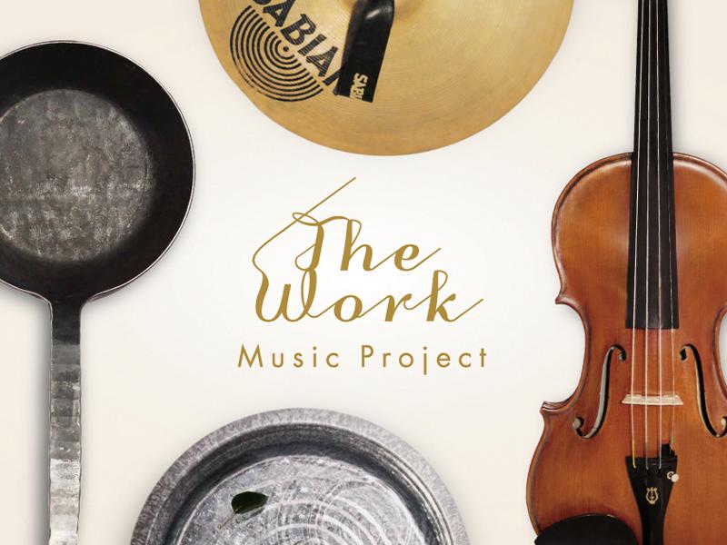 プロジェクト名は「作品」「働く」という意味。「これこそ自分たちの生き方だと誇りを持てるようなプロジェクトになればという願いがありました」と和津田さん。