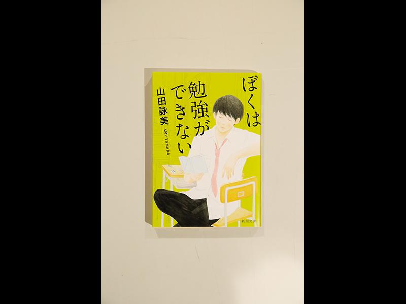 『ぼくは 勉強ができない』 山田詠美著/ 新潮社