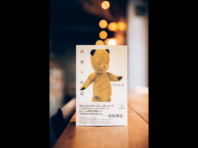 2018年6月に出版された阿久津さんの著書『読書の日記』(NUMABOOKS)。