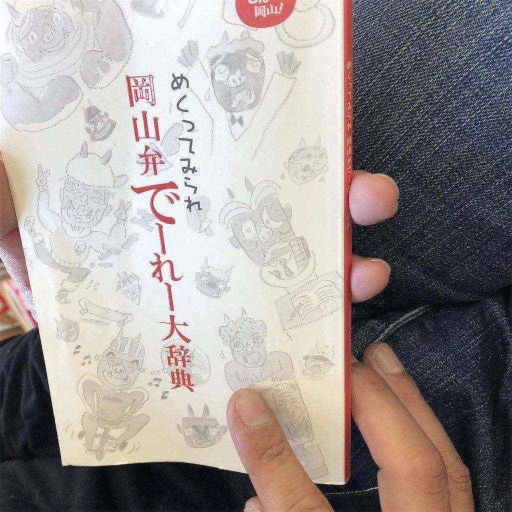 岡山弁についての書籍