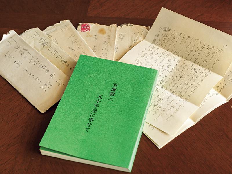 緑の表紙の本が今回、まずは親族向けとして製作した本。敬三さんの50回忌に、身内に配られた。