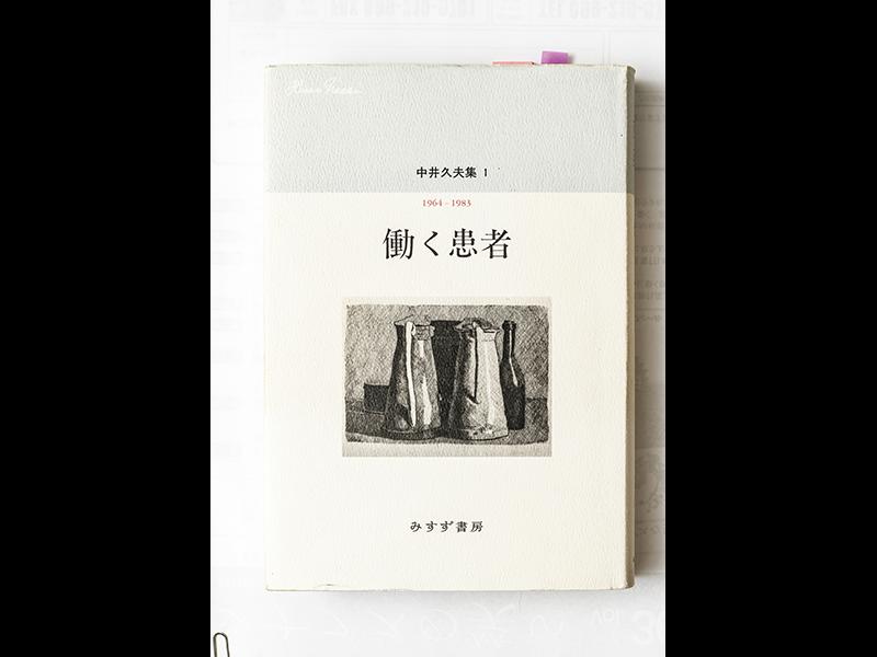 『働く患者』 中井久夫著/ みすず書房