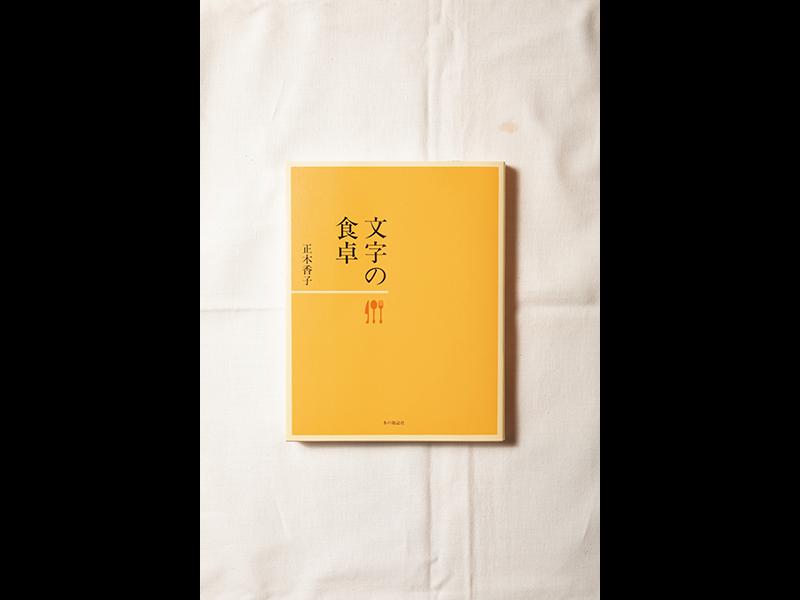 『文字の食卓』 正木香子著/ 本の雑誌社