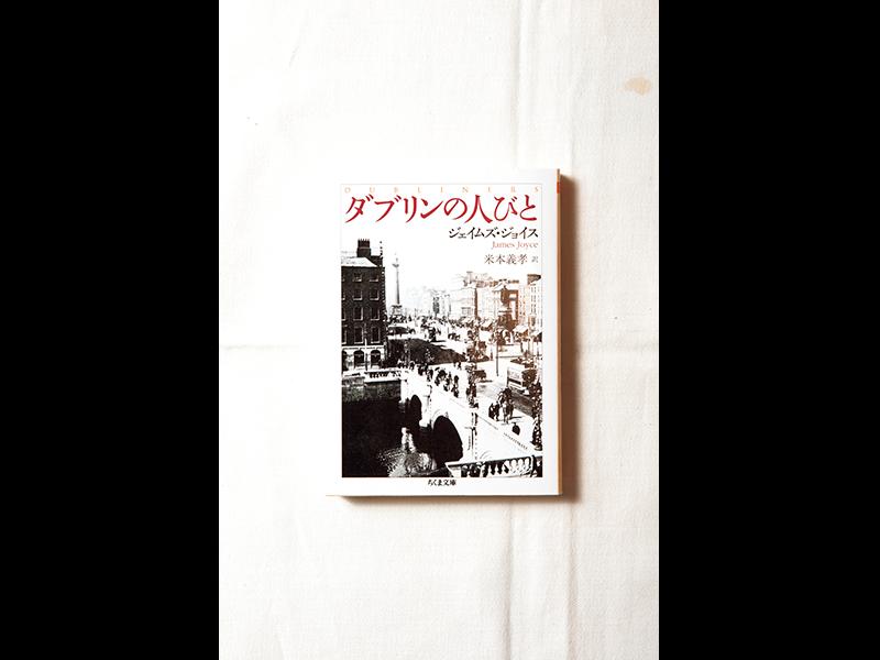 『ダブリンの人びと』 ジェイムズ・ジョイス著、 米本義孝訳/ちくま文庫